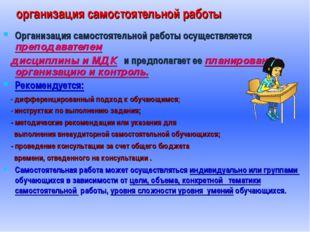 организация самостоятельной работы Организация самостоятельной работы осущест
