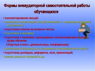Формы внеаудиторной самостоятельной работы обучающихся • конспектирование лек