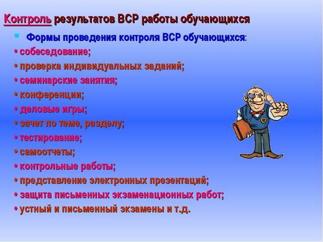 Контроль результатов ВСР работы обучающихся Формы проведения контроля ВСР обу...