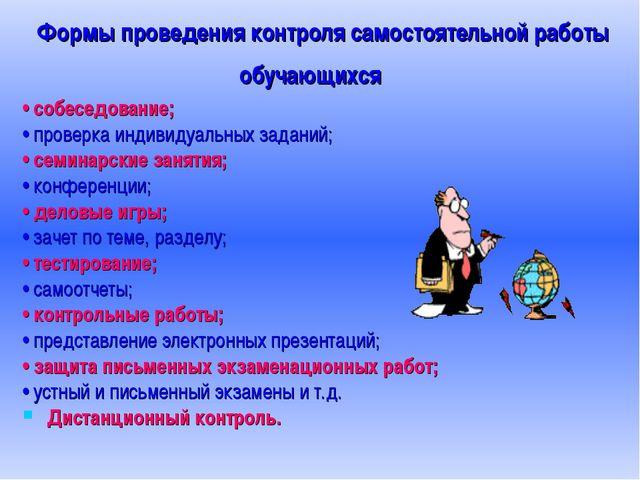 Формы проведения контроля самостоятельной работы обучающихся • собеседование...