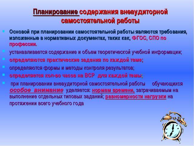 Планирование содержания внеаудиторной самостоятельной работы Основой при план...