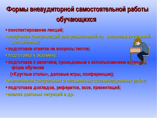 Формы внеаудиторной самостоятельной работы обучающихся • конспектирование лек...
