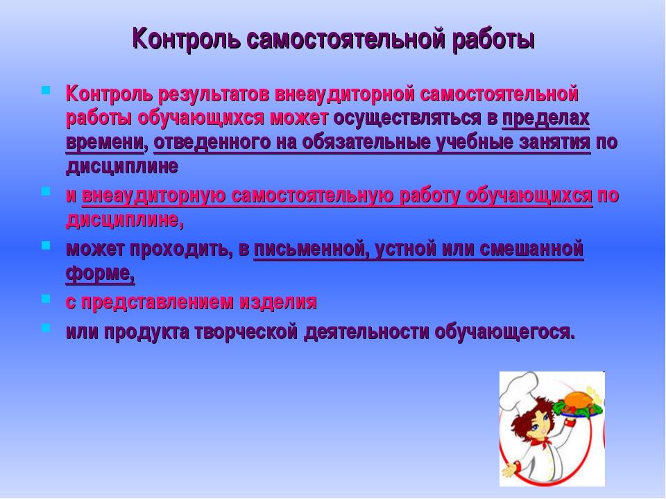 Контроль самостоятельной работы Контроль результатов внеаудиторной самостояте...