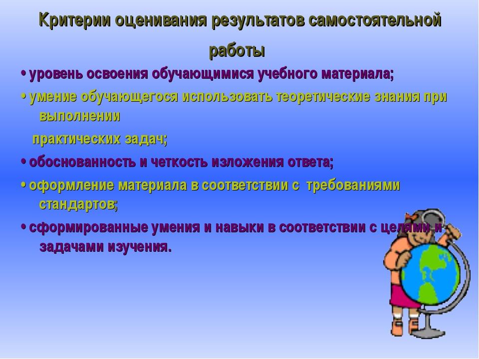 Критерии оценивания результатов самостоятельной работы • уровень освоения обу...