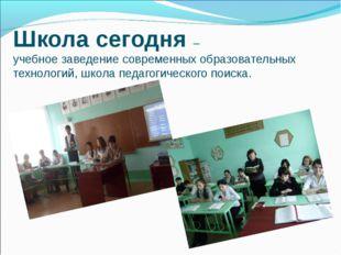 Школа сегодня – учебное заведение современных образовательных технологий, шко