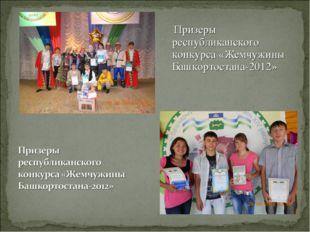 Призеры республиканского конкурса «Жемчужины Башкортостана-2012»