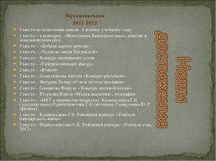 Муниципальные 2011-2012 3 место по подготовке школы к новому учебному году. 1