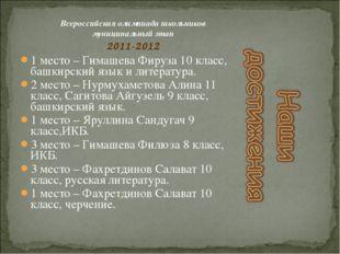 Всероссийская олимпиада школьников муниципальный этап 2011-2012 1 место – Гим