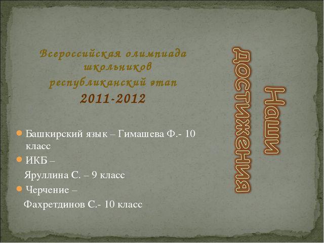 Всероссийская олимпиада школьников республиканский этап 2011-2012 Башкирский...