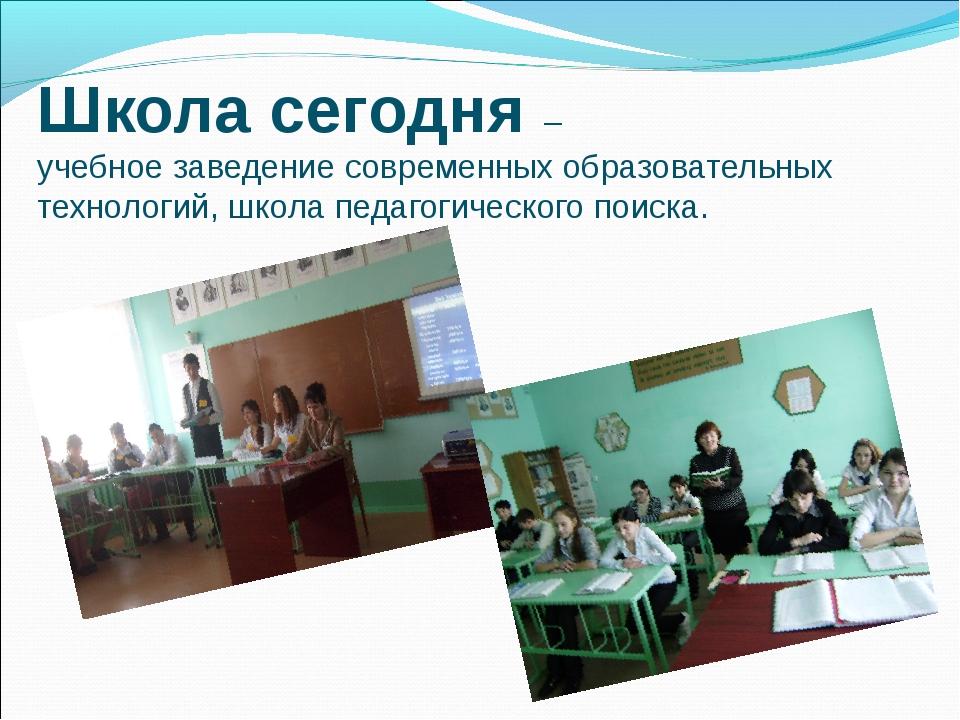 Школа сегодня – учебное заведение современных образовательных технологий, шко...