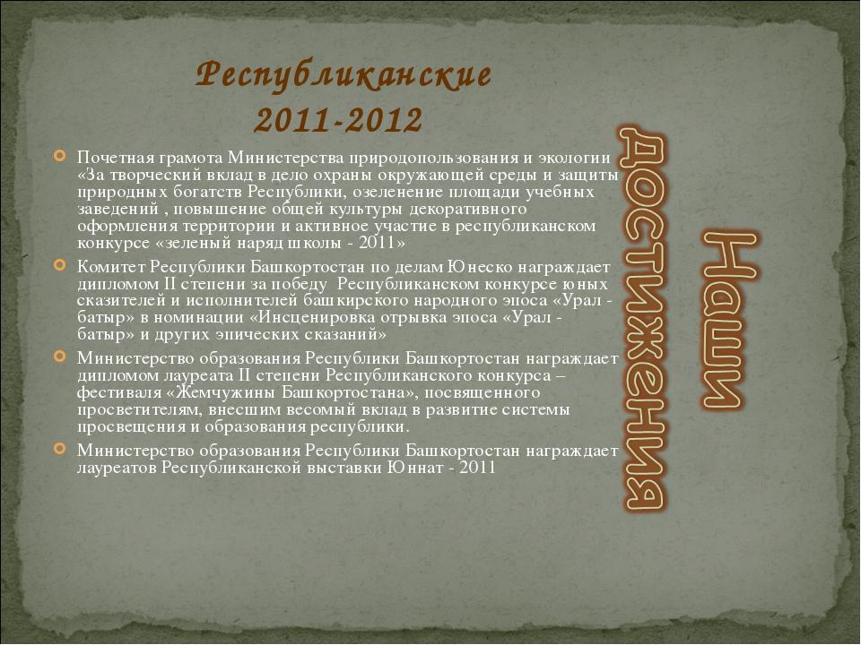 Республиканские 2011-2012 Почетная грамота Министерства природопользования и...