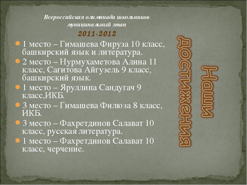 Всероссийская олимпиада школьников муниципальный этап 2011-2012 1 место – Гим...