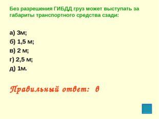 Без разрешения ГИБДД груз может выступать за габариты транспортного средства