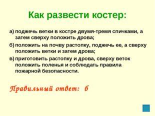 Как развести костер: а)поджечь ветки в костре двумя-тремя спичками, а затем