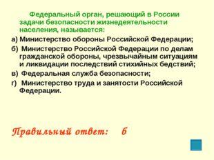Федеральный орган, решающий в России задачи безопасности жизнедеятельности н