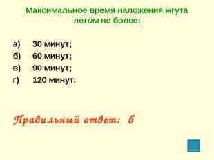 Максимальное время наложения жгута летом не более: а) 30 минут; б) 60 минут