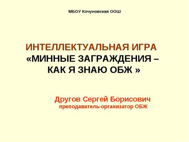 МБОУ Кочуновская ООШ ИНТЕЛЛЕКТУАЛЬНАЯ ИГРА «МИННЫЕ ЗАГРАЖДЕНИЯ – КАК Я ЗНАЮ О...