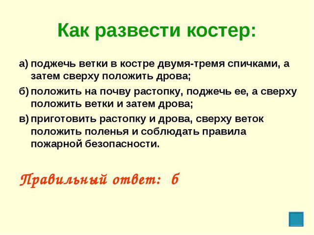 Как развести костер: а)поджечь ветки в костре двумя-тремя спичками, а затем...