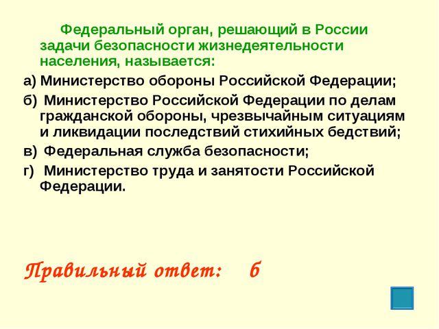 Федеральный орган, решающий в России задачи безопасности жизнедеятельности н...