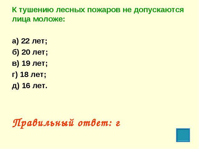 К тушению лесных пожаров не допускаются лица моложе: а) 22 лет; б) 20 лет; в)...