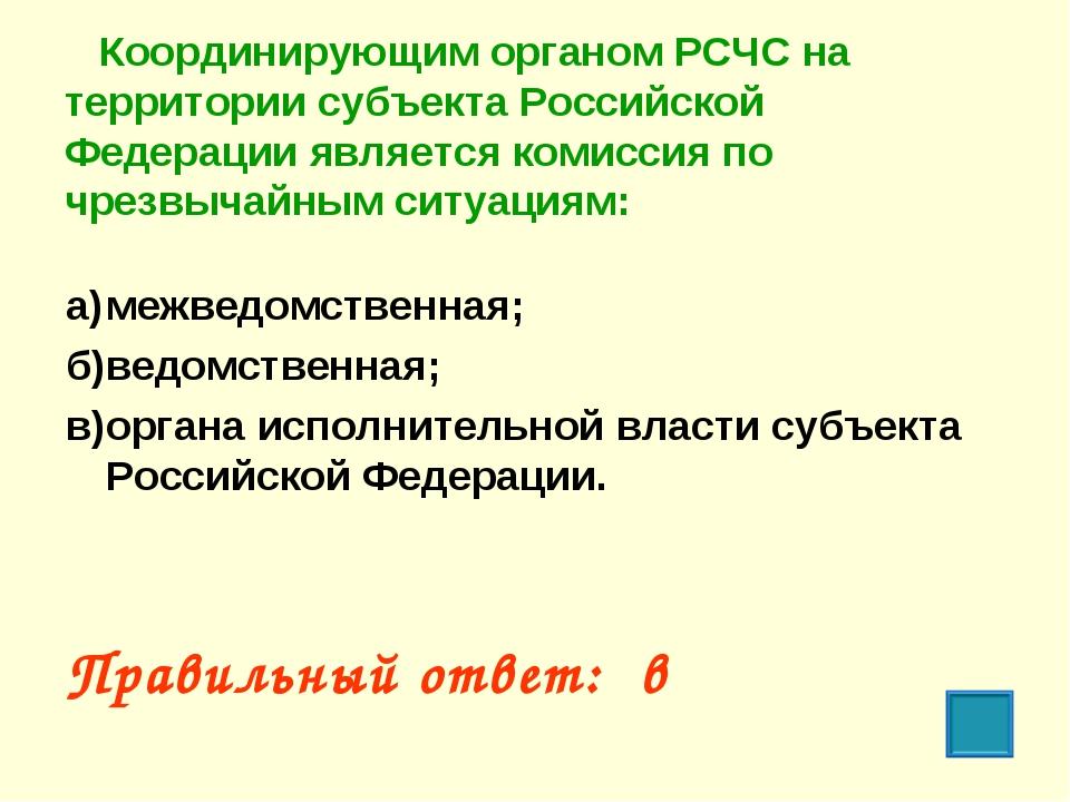 Координирующим органом РСЧС на территории субъекта Российской Федерации явля...