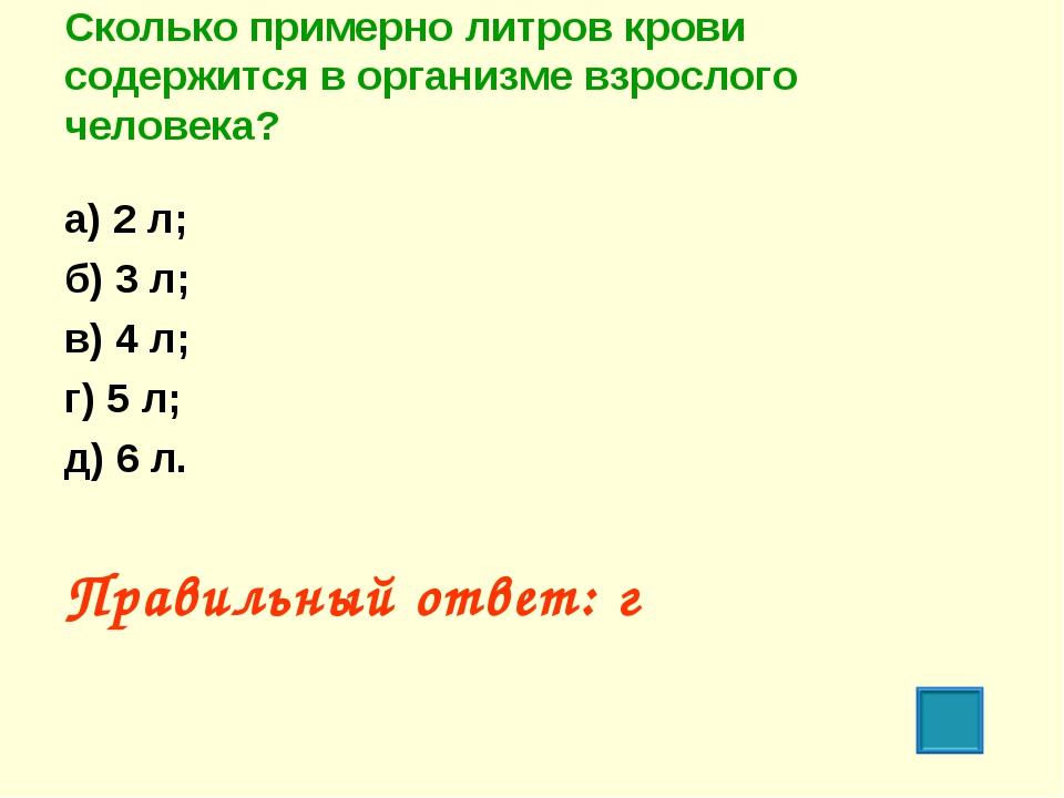 Сколько примерно литров крови содержится в организме взрослого человека? а) 2...