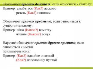 Обозначает признак действия, если относится к глаголу: Пример: улыбаться (Как