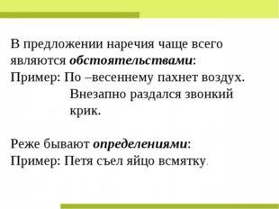 В предложении наречия чаще всего являются обстоятельствами: Пример: По –весен