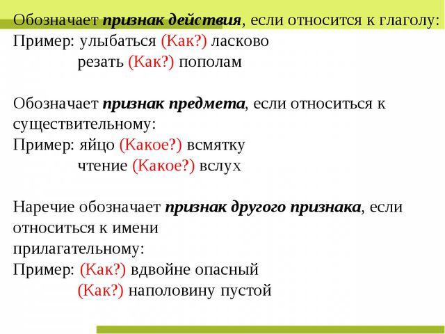 Обозначает признак действия, если относится к глаголу: Пример: улыбаться (Как...
