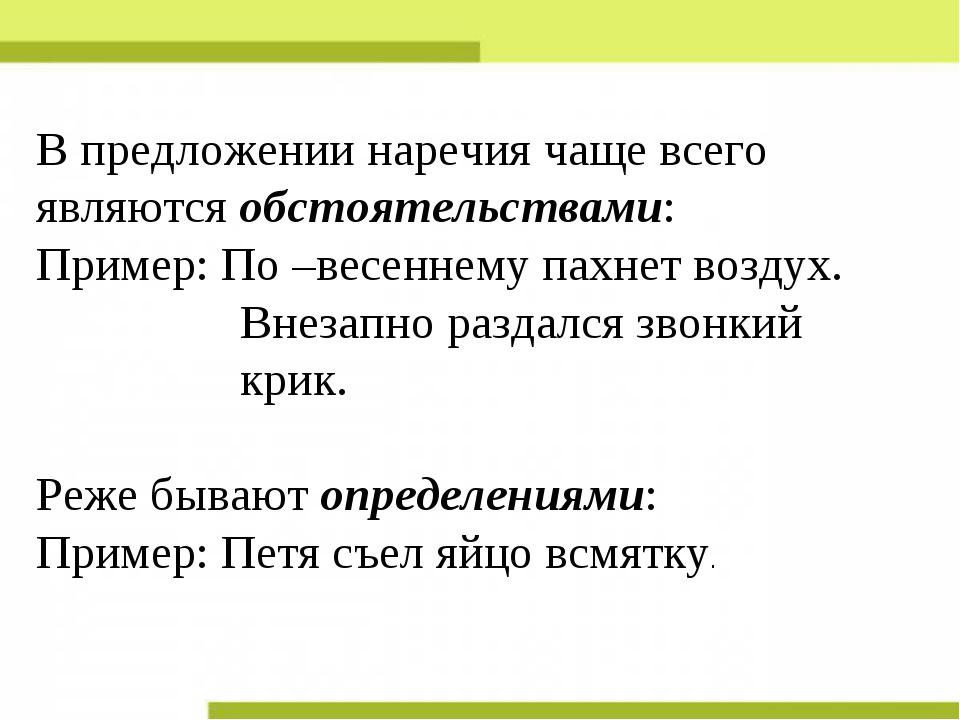 В предложении наречия чаще всего являются обстоятельствами: Пример: По –весен...