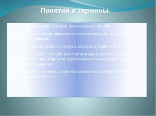 Понятия и термины. Митрополит - глава Русской православной церкви. Ересь – уч