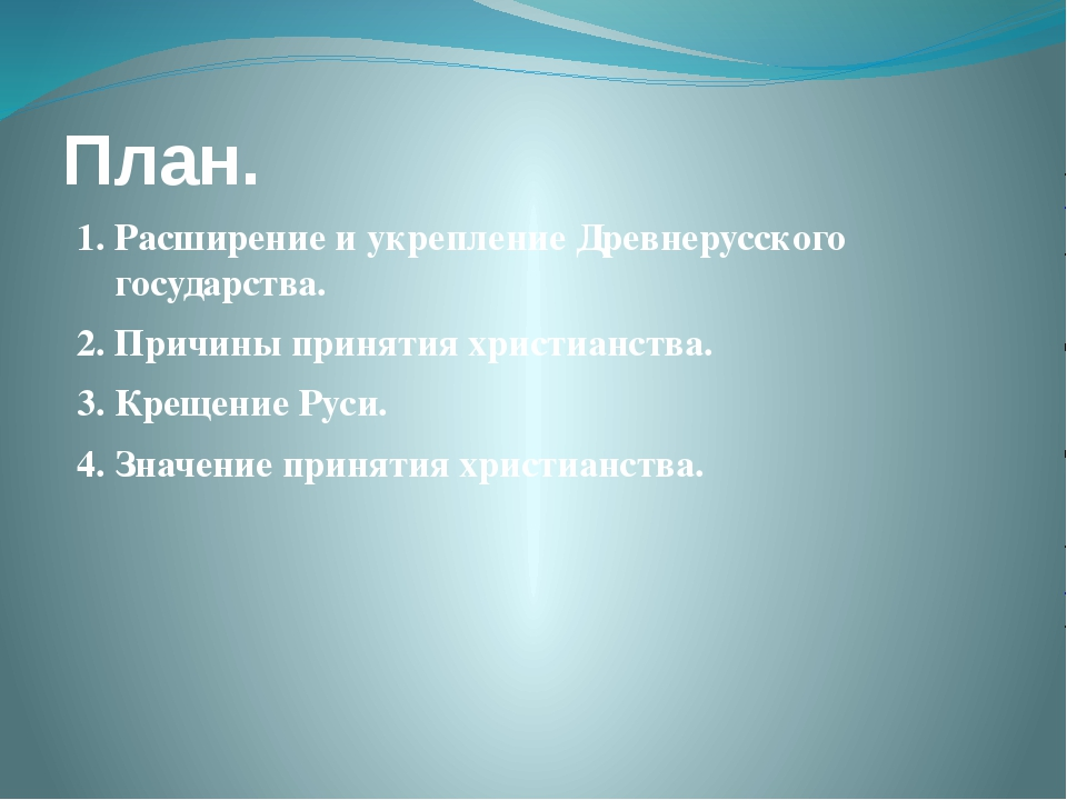 План. 1. Расширение и укрепление Древнерусского государства. 2. Причины приня...