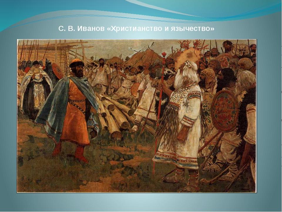 С. В. Иванов «Христианство и язычество»