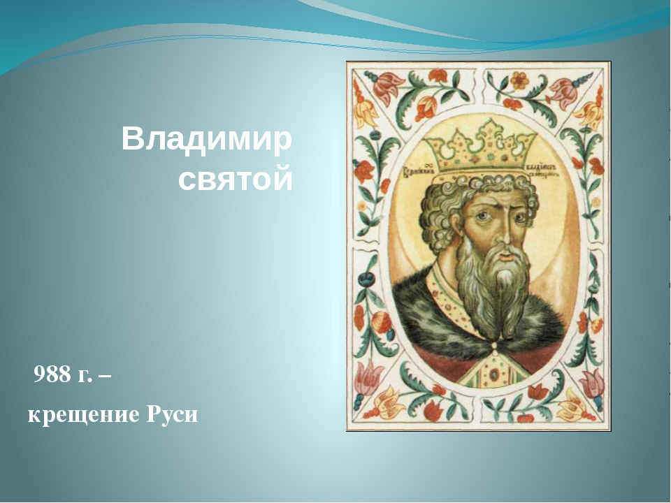Владимир святой 988 г. – крещение Руси