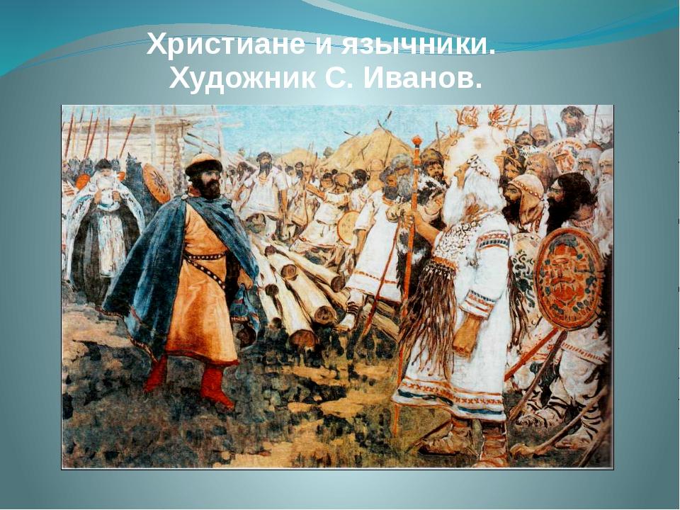 Христиане и язычники. Художник С. Иванов.