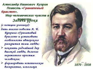 Александр Иванович Куприн Повесть «Гранатовый браслет». Мир человеческих чувс