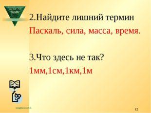 * 2.Найдите лишний термин Паскаль, сила, масса, время. 3.Что здесь не так? 1м