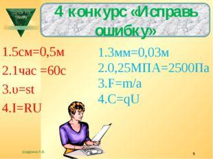 * 1.5см=0,5м 2.1час =60c 3.υ=st 4.I=RU 1.3мм=0,03м 2.0,25МПА=2500Па 3.F=m/a 4