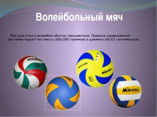 Волейбольный мяч Мяч для игры в волейбол обычно трехцветный. Правила соревнов