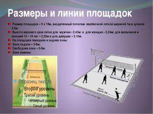 Размеры и линии площадок Размер площадки – 9 х 18м, разделенный пополам верёв