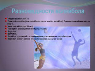 Разновидности волейбола Классический волейбол. Пляжный волейбол (Или волейбол