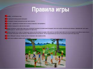 Правила игры Волейбол – коллективная игра; Она проводится между двумя команда