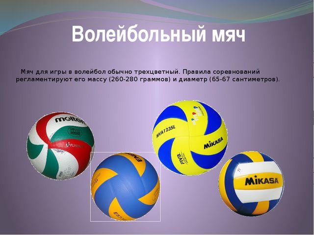 Волейбольный мяч Мяч для игры в волейбол обычно трехцветный. Правила соревнов...