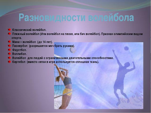 Разновидности волейбола Классический волейбол. Пляжный волейбол (Или волейбол...