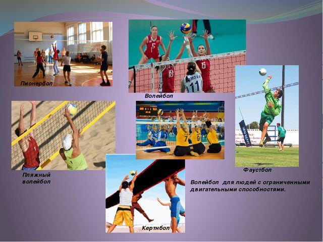 Пионербол Волейбол Пляжный волейбол Фаустбол Кертнбол Волейбол для людей с ог...