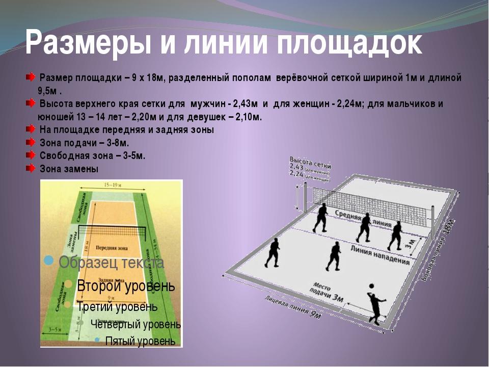 Размеры и линии площадок Размер площадки – 9 х 18м, разделенный пополам верёв...
