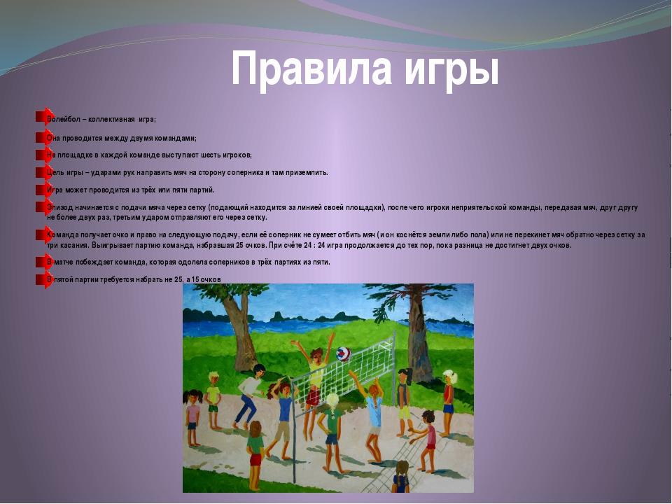 Правила игры Волейбол – коллективная игра; Она проводится между двумя команда...
