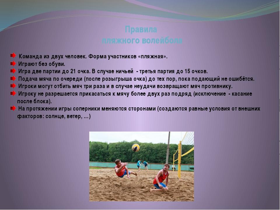 Правила пляжного волейбола Команда из двух человек. Форма участников «пляжная...