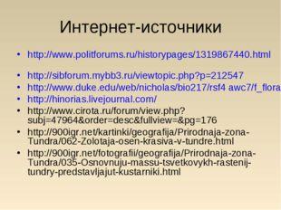 Интернет-источники http://www.politforums.ru/historypages/1319867440.html htt