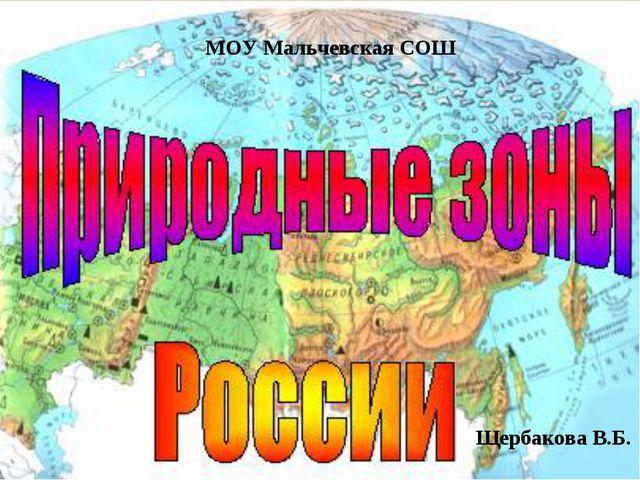 МОУ Мальчевская СОШ Щербакова В.Б.